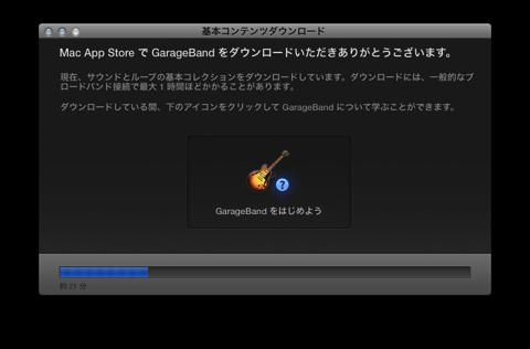 GarageBandコンテンツダウンロード画面